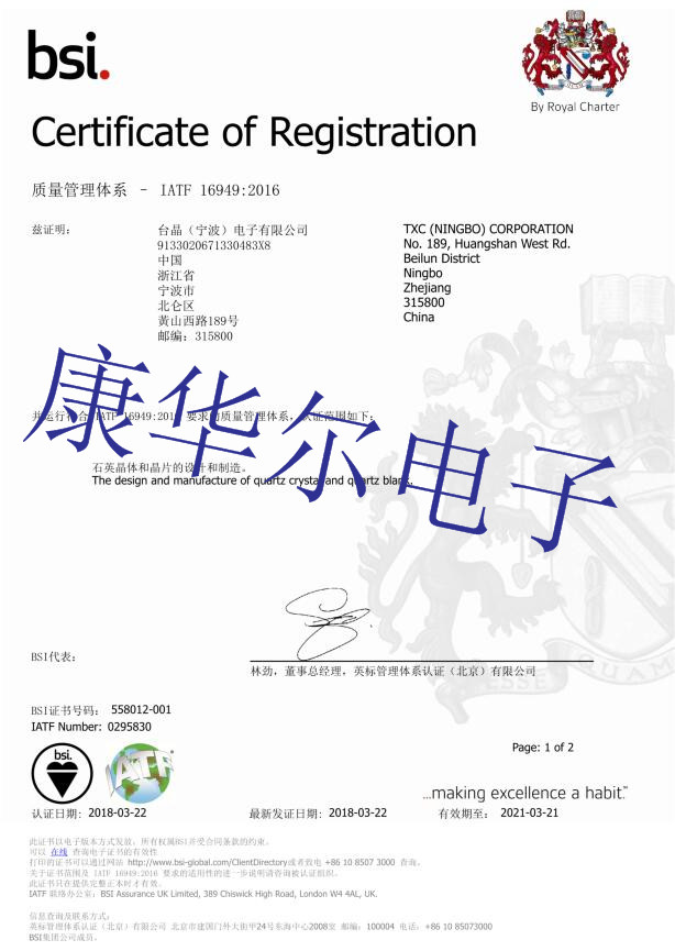 TXC晶振IATF16949汽车级认证