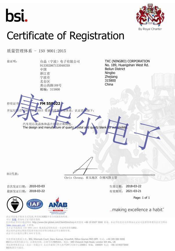 宁波TXC晶振ISO9001质量认证