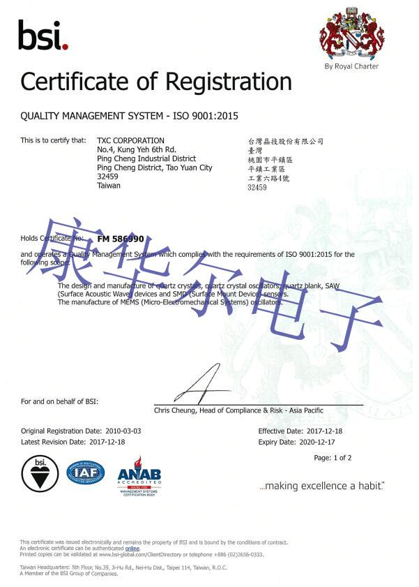 台湾晶技ISO9001国际质量标准