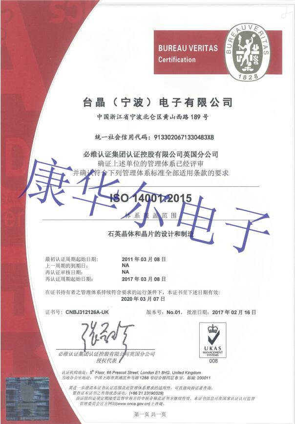 宁波台晶ROHS环保标准