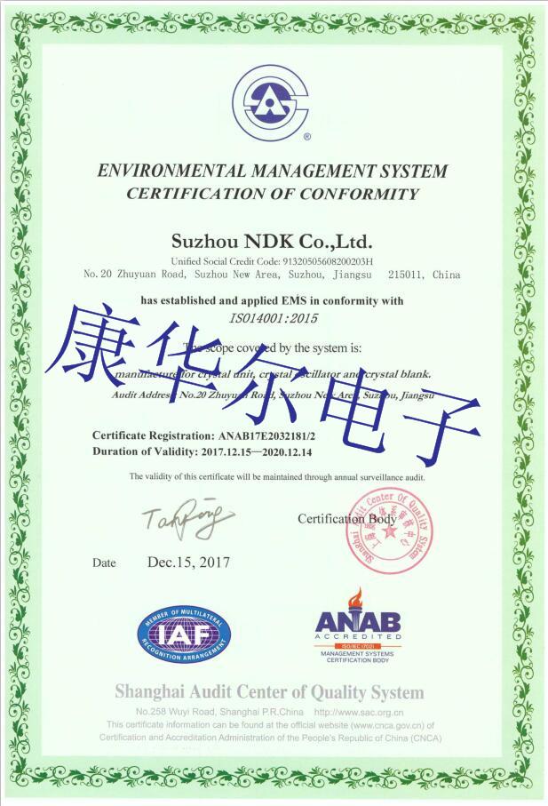 苏州NDK晶振ISO14001证书