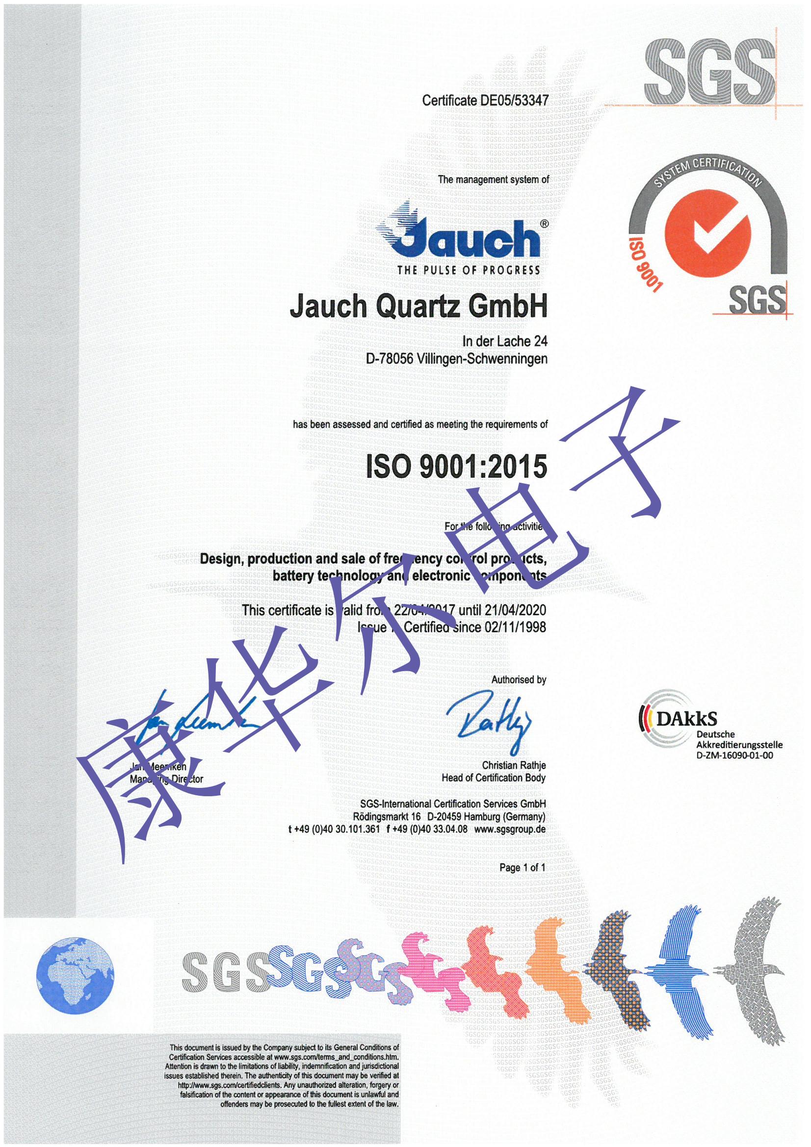 德国Jauch晶振严格的质量管理获得ISO9001认可