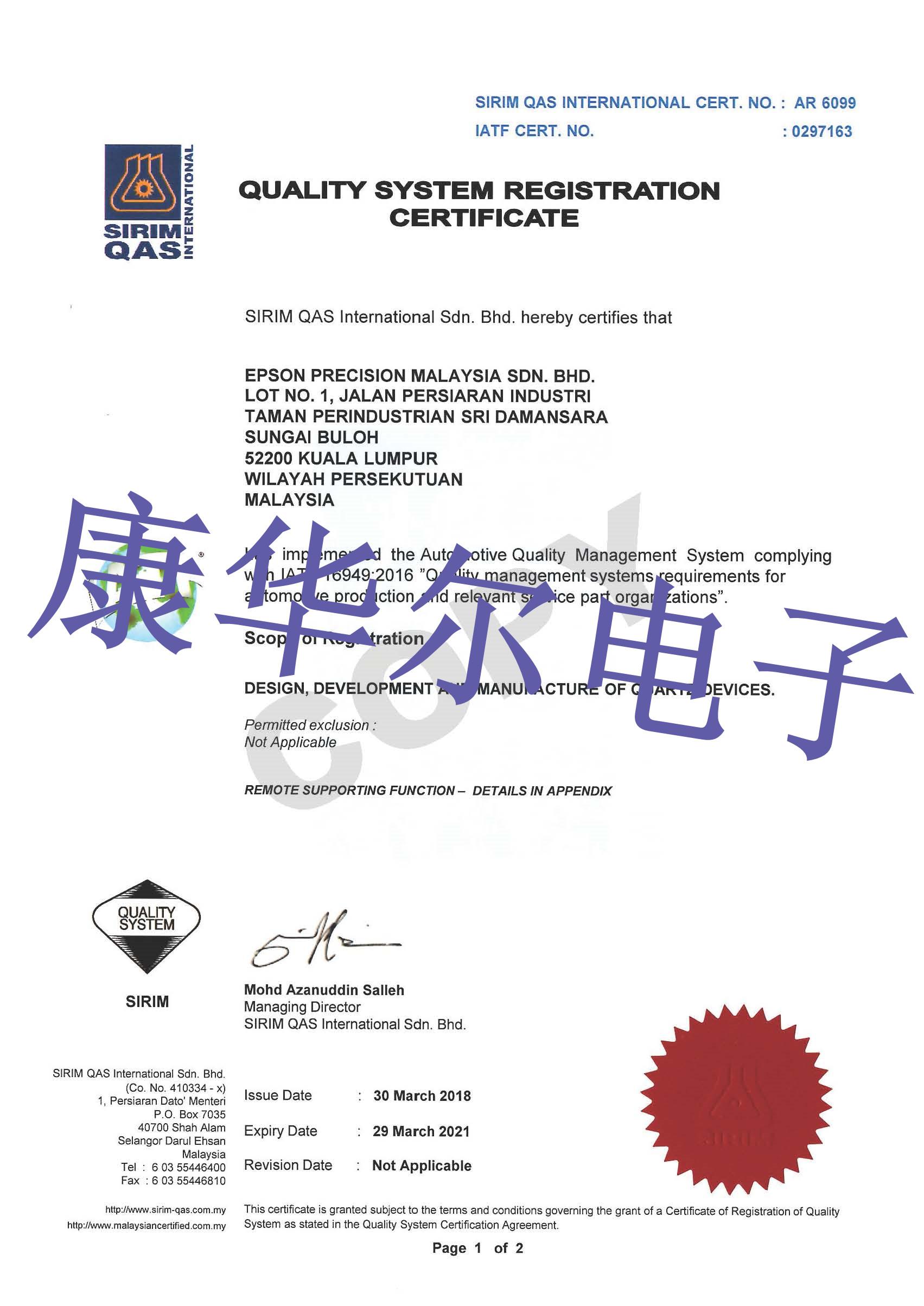 爱普生率先获得汽车要求的IATF16949认证