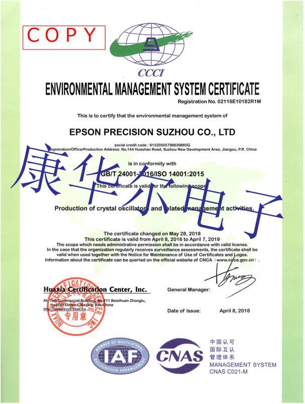 爱普生全球销售据点均获得ISO14001环保晶振认可