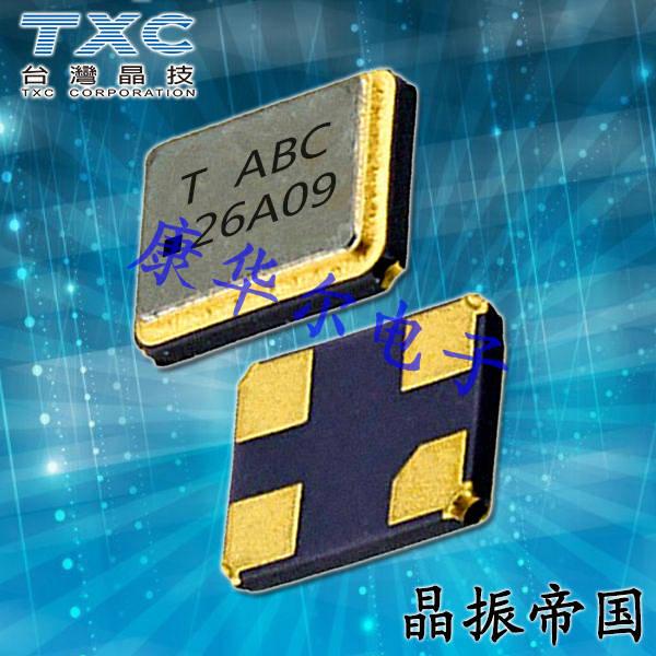 TXC晶振,贴片晶振,8J晶振,蓝牙晶振