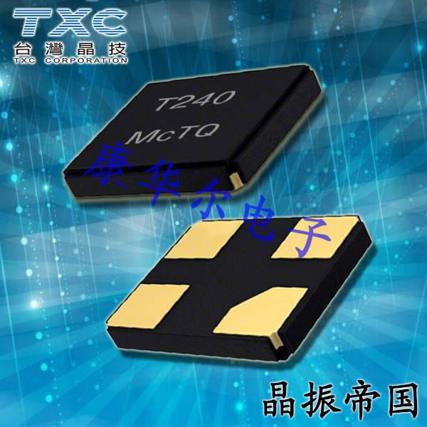 TXC晶振,贴片晶振,7S晶振,2520陶瓷面晶振
