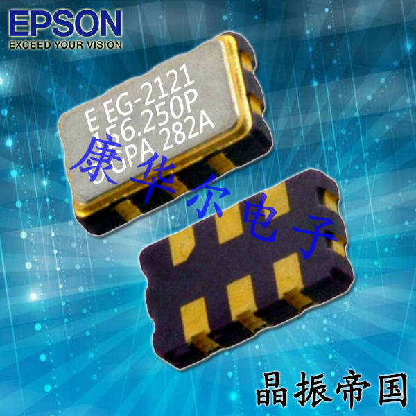 爱普生晶振,差分晶振,EG-2101CA晶振