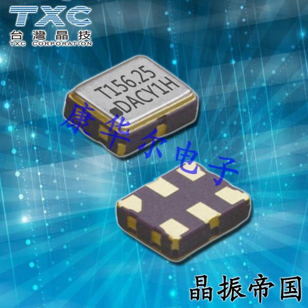 TXC晶振,差分晶振,DE晶振,LVDS输出振荡器