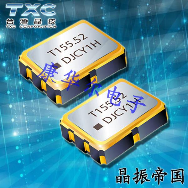TXC晶振,差分晶振,DG晶振,LVDS差分晶体振荡器