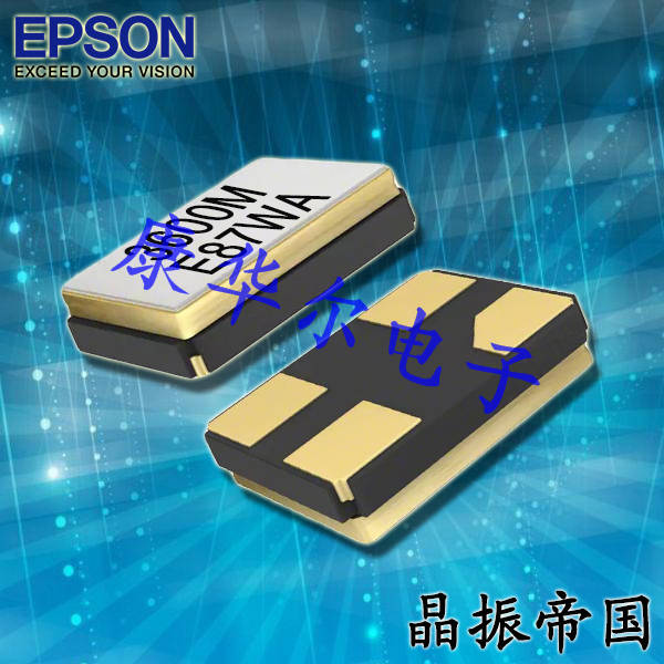 愛普生晶振,贴片晶振,FA-118T晶振,X1E000251000900晶振