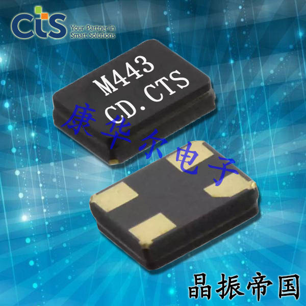 CTS晶振,贴片晶振,443晶振,443C35A12M00000晶振