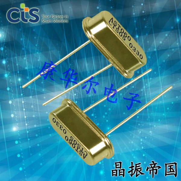 CTS晶振,插件晶振,ATS晶振,ATS16B晶振