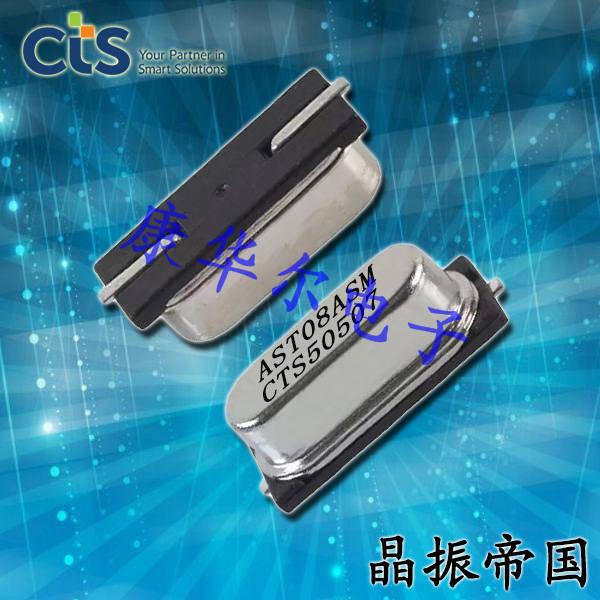 CTS晶振,贴片晶振,ATSSMTS晶振,TS220F23CDT晶振