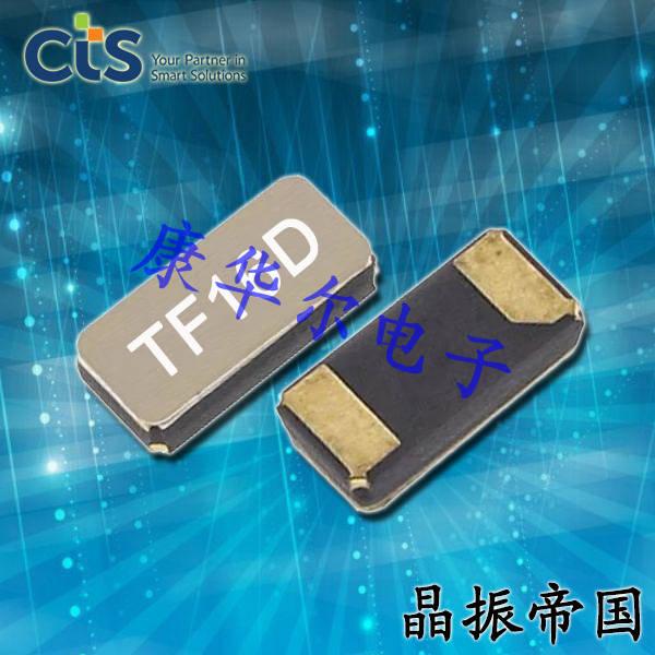 CTS晶振,贴片晶振,TF20晶振,TF202P32K7680R晶振