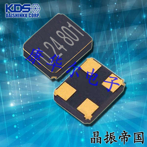 KDS晶振,贴片晶振,DSX211G晶振,1ZZCAA26000AB0E晶振