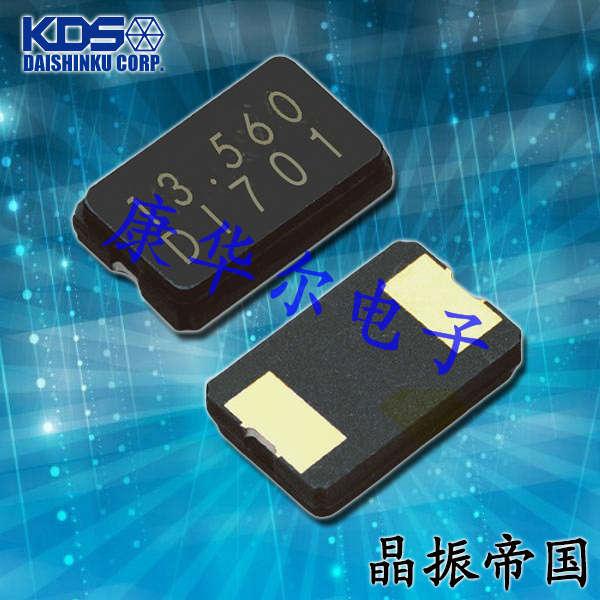 KDS晶振,贴片晶振,DSX530GA晶振,1C710000CE1A晶振