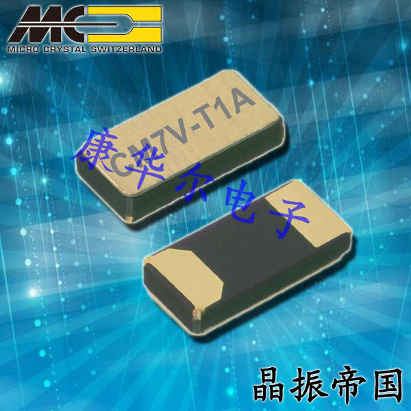 微晶晶振,贴片晶振,CM7V-T1A晶振,CM7V-T1A-32.768kHz-12.5pF-20ppm-TA-QC晶振