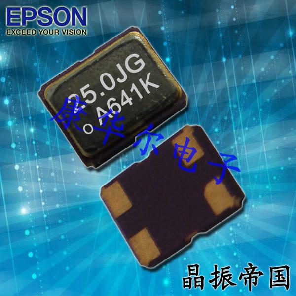 爱普生晶振,SG3225CAN晶振,消费电子晶振