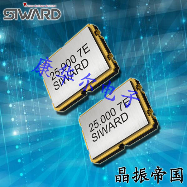 希华晶振,贴片晶振,SX-7050晶振,低电压有源晶振