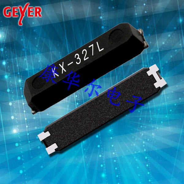GEYER晶振,贴片晶振,KX-327L晶振,格耶音叉水晶振子