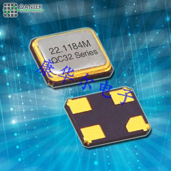 QANTEK晶振,贴片晶振,QC32晶振,康泰克小体积晶振