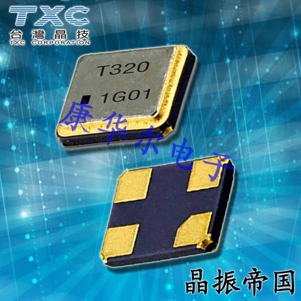 TXC晶振,7M-27.120MEEQ-T晶振,7M晶振,低功耗晶振