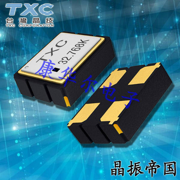 TXC晶振,7XZ-32.768KDE-T晶振,7XZ晶振,低功耗晶振