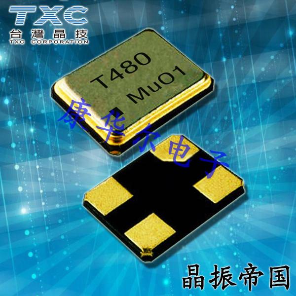 TXC晶振8WZ晶振,数码电子晶振